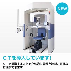 CTを導入しています