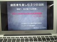 HP講演会写真1